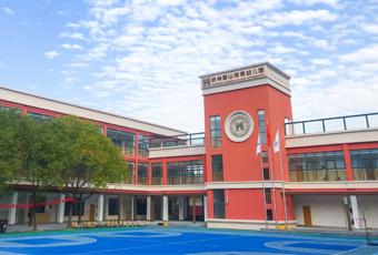 杭州萧山海亮(国际)幼儿园