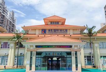 中山(海亮)国际幼儿园